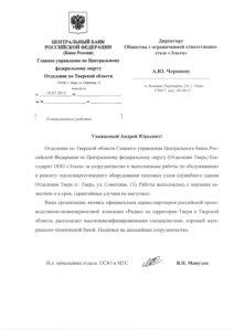Эльта Тверь отзывы-Центробанк