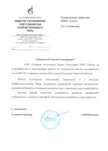 Эльта Тверь отзывы-Газпром